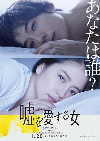 「嘘を愛する女」のポスター/チラシ/フライヤー
