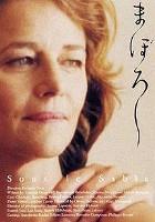 「まぼろし」のポスター/チラシ/フライヤー