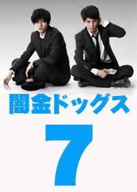 「闇金ドッグス7」のポスター/チラシ/フライヤー