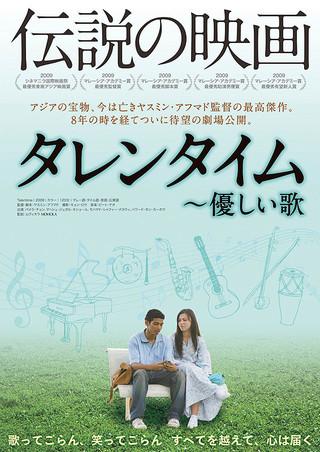 「タレンタイム 優しい歌」のポスター/チラシ/フライヤー