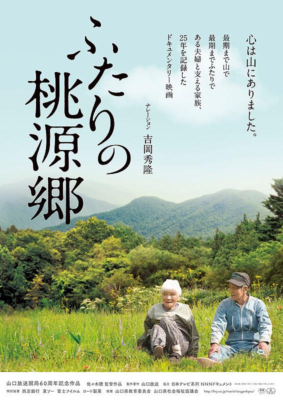「ふたりの桃源郷」のポスター/チラシ/フライヤー