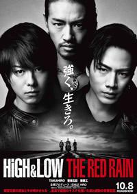 「HiGH&LOW THE RED RAIN」のポスター/チラシ/フライヤー