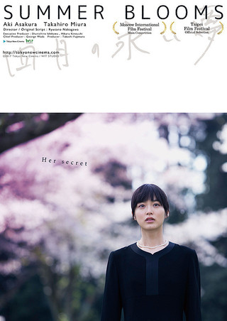 「四月の永い夢」のポスター/チラシ/フライヤー