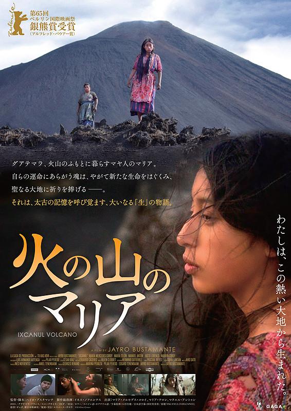「火の山のマリア」のポスター/チラシ/フライヤー