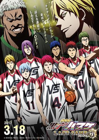 「劇場版 黒子のバスケ LAST GAME」のポスター/チラシ/フライヤー