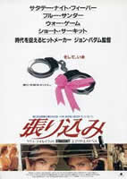 「張り込み」のポスター/チラシ/フライヤー