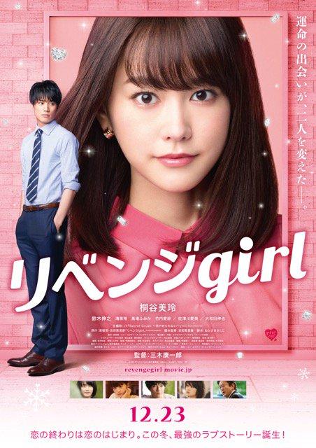 「リベンジgirl」のポスター/チラシ/フライヤー