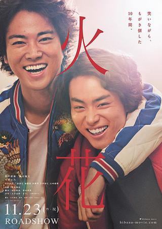 「火花」のポスター/チラシ/フライヤー