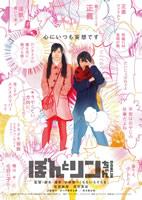 「ぼんとリンちゃん」のポスター/チラシ/フライヤー