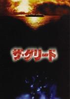 「ザ・グリード」のポスター/チラシ/フライヤー