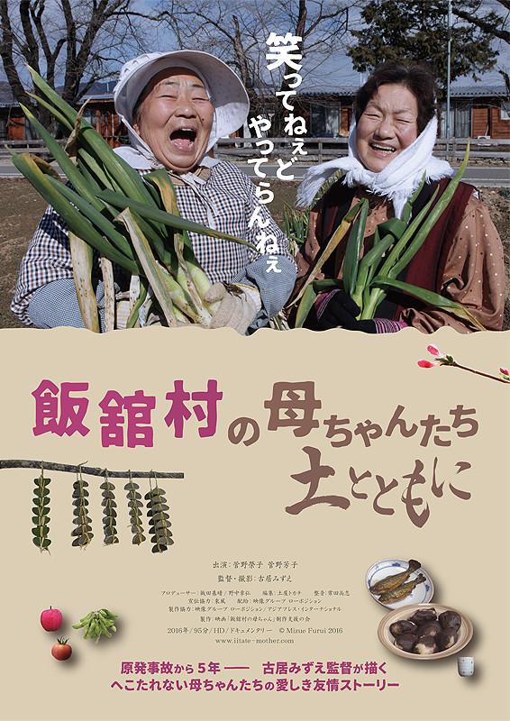 「飯舘村の母ちゃんたち 土とともに」のポスター/チラシ/フライヤー