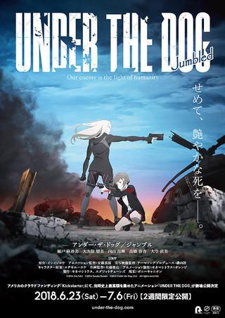 「UNDER THE DOG Jumbled」のポスター/チラシ/フライヤー