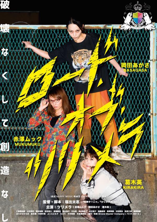 「ロード・オブ・ツリメラ」のポスター/チラシ/フライヤー