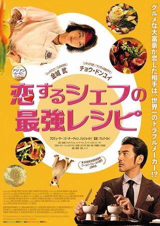 「恋するシェフの最強レシピ」のポスター/チラシ/フライヤー