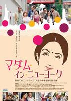 「マダム・イン・ニューヨーク」のポスター/チラシ/フライヤー