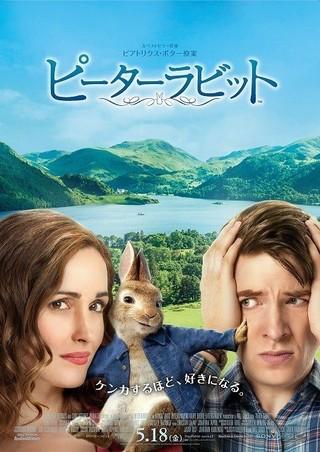 「ピーターラビット」のポスター/チラシ/フライヤー