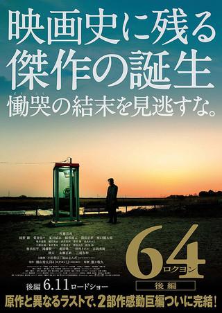 「64 ロクヨン 後編」のポスター/チラシ/フライヤー