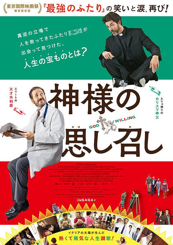 「神様の思し召し」のポスター/チラシ/フライヤー