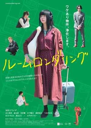「ルームロンダリング」のポスター/チラシ/フライヤー