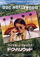 「ドク・ハリウッド」のポスター/チラシ/フライヤー