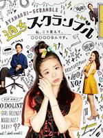 「過ちスクランブル」のポスター/チラシ/フライヤー