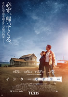 「インターステラー」のポスター/チラシ/フライヤー