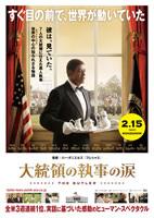 「大統領の執事の涙」のポスター/チラシ/フライヤー