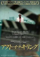 「アクト・オブ・キリング」のポスター/チラシ/フライヤー