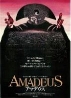 「アマデウス」のポスター/チラシ/フライヤー