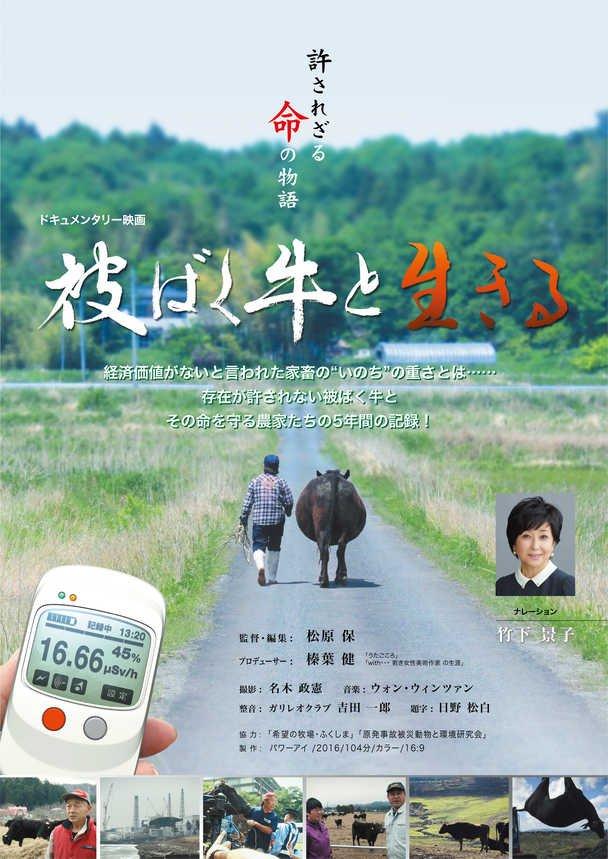 「被ばく牛と生きる」のポスター/チラシ/フライヤー