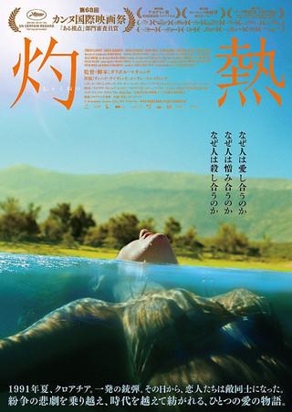 「灼熱」のポスター/チラシ/フライヤー