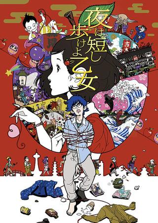 「夜は短し歩けよ乙女」のポスター/チラシ/フライヤー