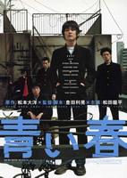 「青い春」のポスター/チラシ/フライヤー