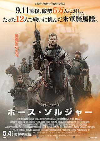 「ホース・ソルジャー」のポスター/チラシ/フライヤー
