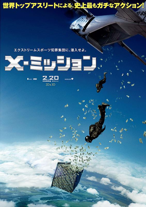 「X-ミッション」のポスター/チラシ/フライヤー
