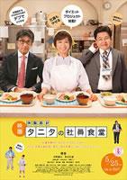 「体脂肪計タニタの社員食堂」のポスター/チラシ/フライヤー