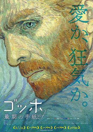 「ゴッホ 最期の手紙」のポスター/チラシ/フライヤー