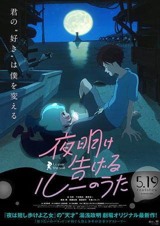 「夜明け告げるルーのうた」のポスター/チラシ/フライヤー
