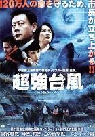 「超強台風」のポスター/チラシ/フライヤー
