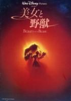 「美女と野獣」のポスター/チラシ/フライヤー