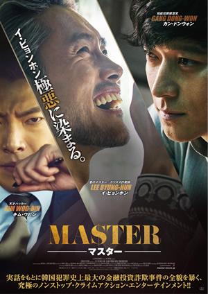 「MASTER マスター」のポスター/チラシ/フライヤー
