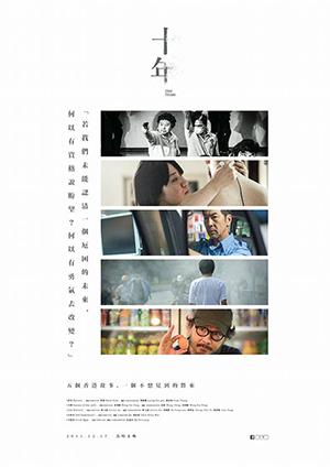 「十年」のポスター/チラシ/フライヤー