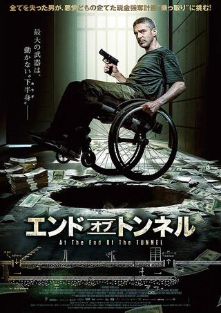 「エンド・オブ・トンネル」のポスター/チラシ/フライヤー