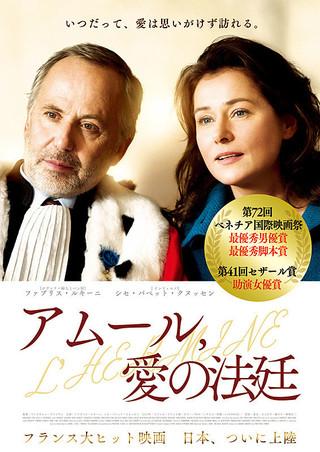 「アムール、愛の法廷」のポスター/チラシ/フライヤー