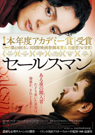 「セールスマン」のポスター/チラシ/フライヤー