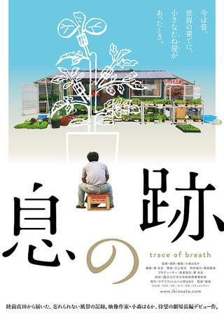 「息の跡」のポスター/チラシ/フライヤー