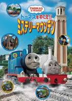 「トーマスをすくえ!! ミステリーマウンテン」のポスター/チラシ/フライヤー