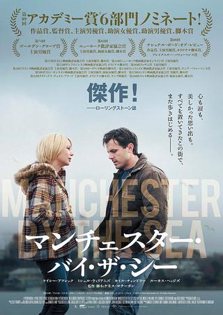 「マンチェスター・バイ・ザ・シー」のポスター/チラシ/フライヤー