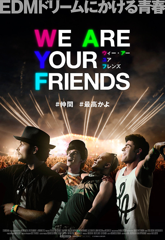 「WE ARE YOUR FRIENDS ウィー・アー・ユア・フレンズ」のポスター/チラシ/フライヤー