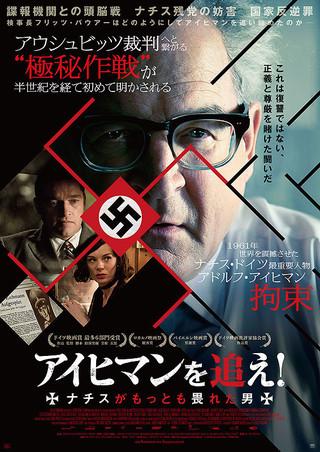 「アイヒマンを追え! ナチスがもっとも畏れた男」のポスター/チラシ/フライヤー